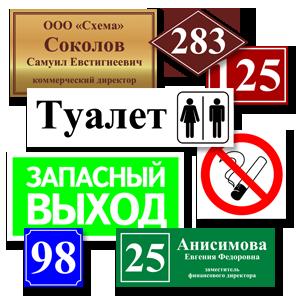 таблички, таблички на дом, таблички на дверь