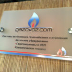 tabl_gazovaz