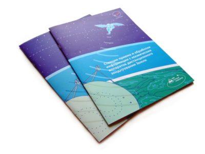 Брошюры с цветной обложкой