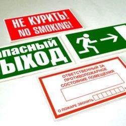 Таблички безопасности