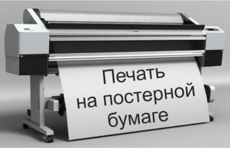 Сертификат на постерную бумагу